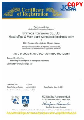 JIS Q 9100<br>Certified as a supplier in the scope of machining of metal parts for aerospace equipment.