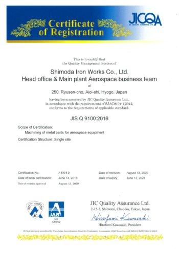 Aerospace certification: JIS Q 9100