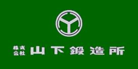 株式会社山下鍛造所<br>