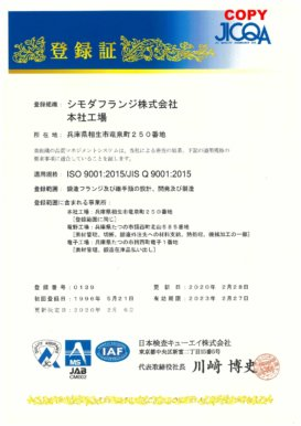 ISO 9001<br>「鍛造フランジ及び継手類の設計、開発及び製造」に関する登録範囲において1996年5月21日登録