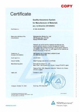 PED 2014/68/EU<br>欧州連合域内で適用されるCEマーキングに対応するために圧力容器用鍛鋼部分製作の認定(PED 2014/68/EU Annex Ⅰおよび AD 2000 W0)を取得。
