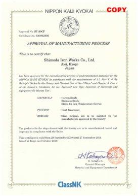Class NK<br>日本海事協会ClassNKにおいて、炭素鋼材、ステンレス鋼材、低温用鋼材の承認を得ています。