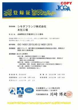 ISO 14001<br>環境マネジメントシステムの認定を取得。(2014年5月15日初回登録)