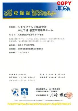 JIS Q 9100<br>「航空宇宙機器用金属部品の機械加工」の認証を取得。(2018年6月)